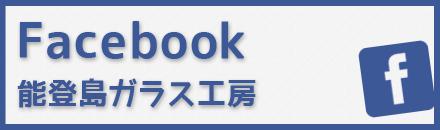 能登島ガラス工房のフェイスブックページへ