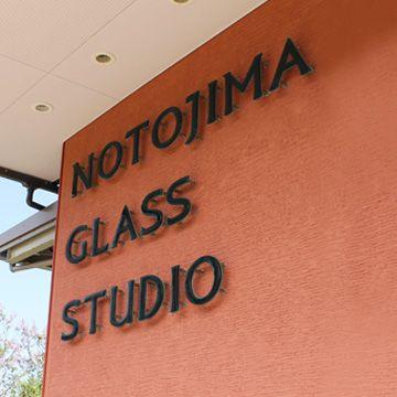 (有)能登島ガラス工房
