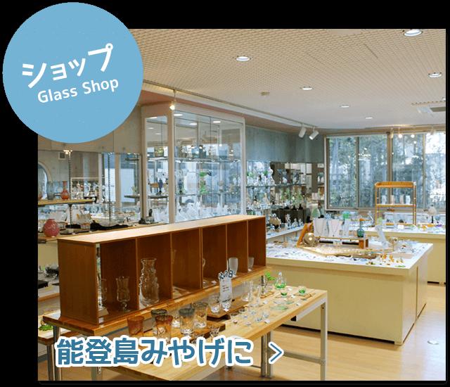 能登島ガラス工房、直営ショップの詳細へ
